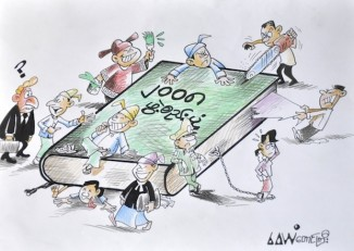 The seemingly never-ending battle over Burma's 2008 Constitution. (CARTOON: DVB)