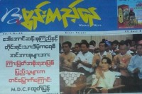 """The MDCF states the people have appointed Daw Aung San Suu Kyi and ethnic democracy forces as the interim government"" was the headline on Monday's Bi Mon Te Nay  weekly news journal."