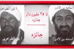A wanted ad for Al-Qaeda front-men Ayman al-Zawahiri and the now-deceased Osama bin Laden. (PHOTO: Wikimedia Commons)