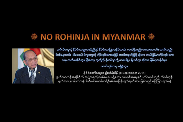 "A photo posted by government spokesman Zaw Htay (Hmuu Zaw) on 13 November 2014, accompanying an exchange between a Burmese reporter and UN Secretary-General Ban Ki-Moon at the 25th ASEAN Summit, highlights a conversation between Thein Sein and a Dutch MP in September, in which the president says that ""no ethnic nationality in Burma can accept these people being recognised as an ethnic group,"" urging ""not [to] refer to them as the Rohingya."" (Photo: Hmuu Zaw Facebook)"