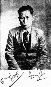 8 August 1940 – Left Burma for Amoy, China, disguising as a Chinese labourer on Norwegian freighter Hai Lee