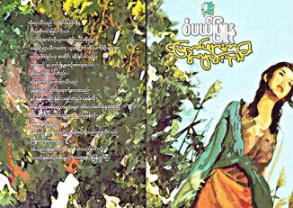 The cover of 'Season of Sorrow in the North' by Sabai Phyu Nu.