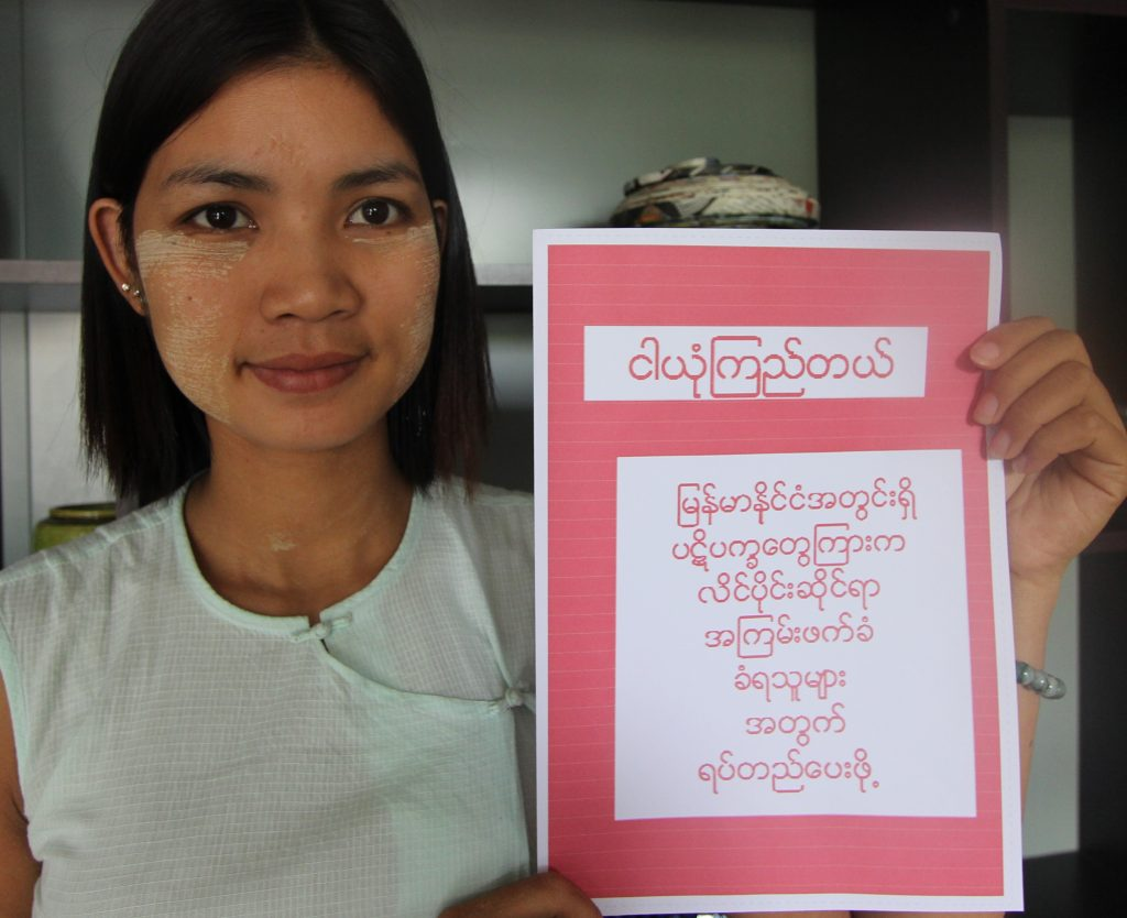 Women's rights group, Akhaya Women have launched a campaign to recognize support for survivors of sexual violence. The poster reads #ISupportYou and #WeBelieveYou in Burmese.