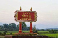 Road sign outside the town of Kengtung, Shan State (PHOTO: DVB)