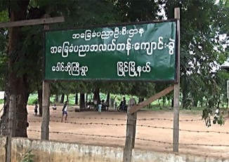 Myaing Middle School in Magwe Division. (Photo: DVB)