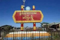 A sign identifies the Minbya Police Station in the Arakan State township of the same name.