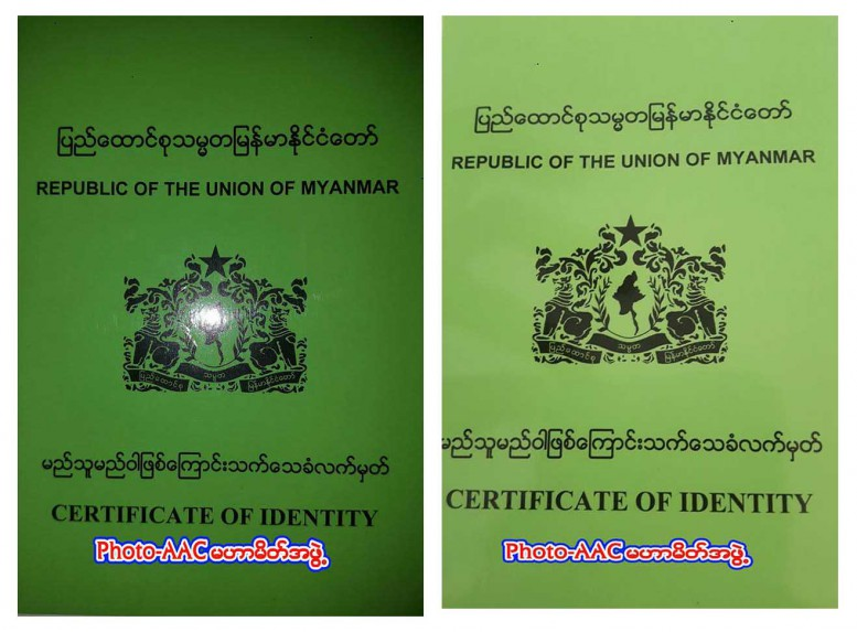 Burmese Migrants From Pink Cards To Green Books Dvb Multimedia Group