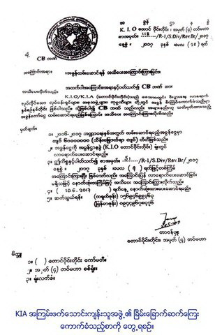 A copy of the letter that was apparently delivered to the CB Bank on 1 June 2017. (Office of Commander-in-Chief)